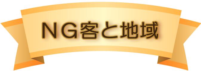 NG客と地域